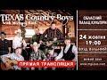 Уникальный концерт группы из Техаса | Texas Country Boys | Прямой эфир