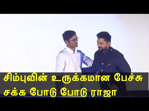 simbu speech on santhanam sakka podu podu raja audio launch | latest tamil news today tamil  redpix