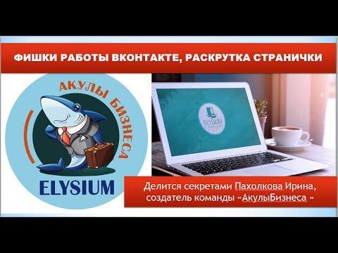 Как продвигать страничку в ВК!!!!Фишки и секреты от Пахолковой Ирины!!!