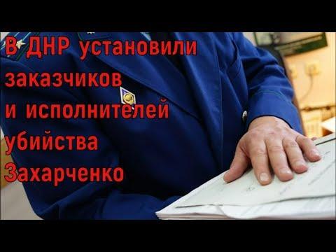 ДНРустановили заказчиков иисполнителей убийства Захарченко