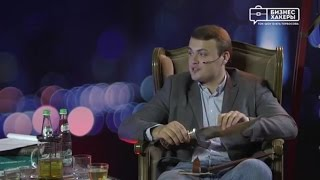 Бизнес Хакеры: Даниил Мишин