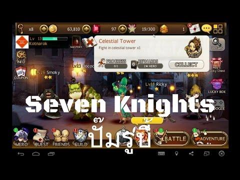 แนะนำเกม Seven Knights + วิธีปั๊ม Ruby
