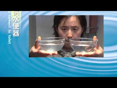 Li Gong household water saving system