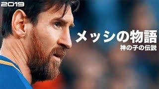 【神の子の伝説】メッシの物語  HD 1080p Lionel Messi  みにフト(海外サッカー)