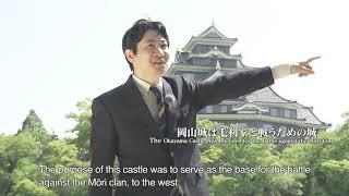 岡山城・磯田道史氏による歴史解説