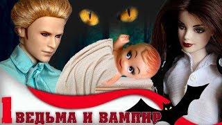 ВЕДЬМА И ВАМПИР. 1 серия ДИТЯ ВАМПИРОВ / сериал с куклами