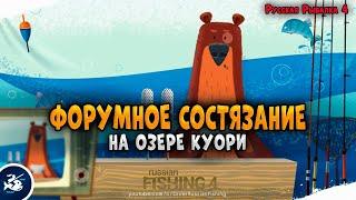 Русская Рыбалка 4 Форумное состязание на оз Куори Driler рюкзак рыболова
