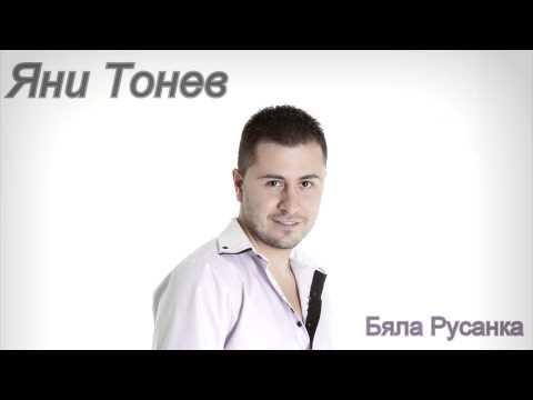 Яни Тонев-Бяла Русанкаиз YouTube · Длительность: 6 мин19 с