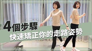 「正確走路」好重要4個步驟 快速矯正你的走路姿勢詹珞瑤 物理治療師 Veronica Rehab
