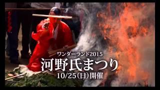 毎年10月に開催される「河野氏まつり」のイベントCMナレーションを咲葉...