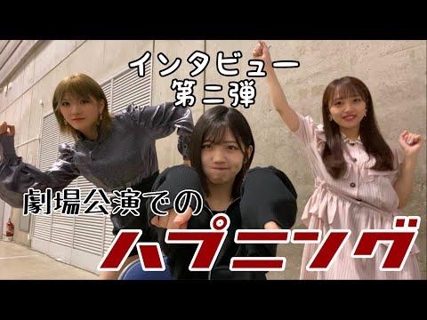 【第二弾】AKB48メンバーに聞いた!劇場公演でのハプニング【尻痛】