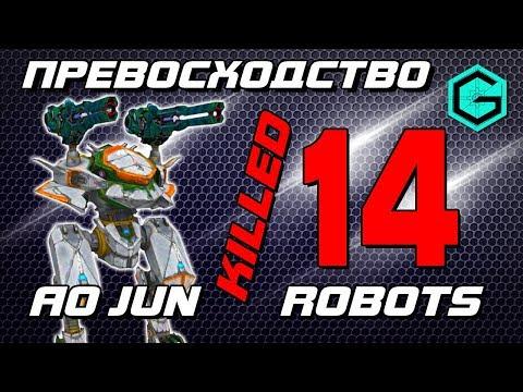 ЭТО ПРОСТО ЖЕСТЬ! AO JUN KILLED 14 ROBOTS! War Robots. AO JUN сжигает 14 подряд в Превосходстве!