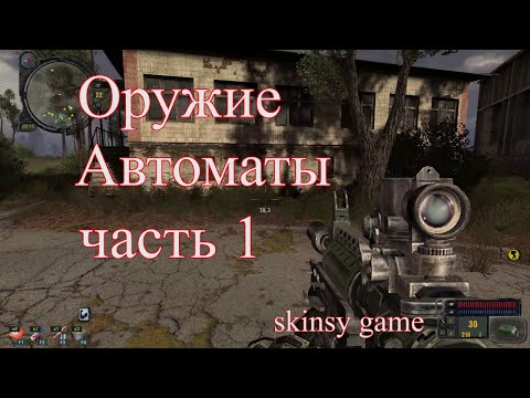 Оружие, автоматы (часть 1), S.T.A.L.K.E.R  Зов припяти