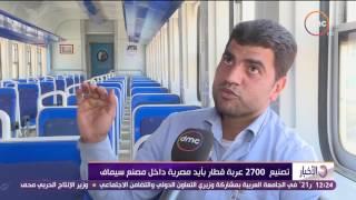 الأخبار - تصنيع 2700 عربة قطار بايد مصرية داخل مصنع سيماف
