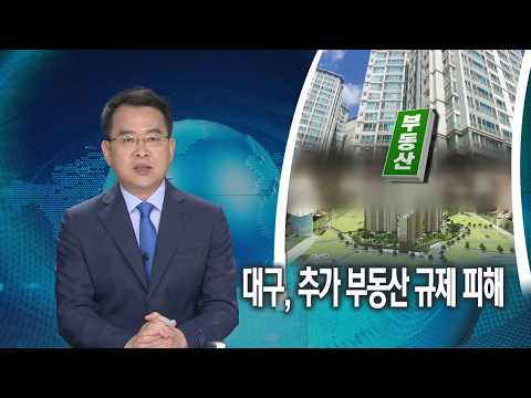 [대구MBC뉴스] 대구지역 부동산 추가 규제 비켜가