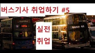 버스기사 취업하기#5 실전취업(구직요령)