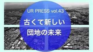 UR PRESS Vol.43 古くて新しい「団地の未来」