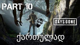 DAYS GONE PS4 ქართულად ნაწილი 10