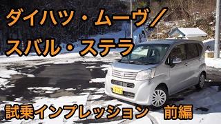 ダイハツ・ムーヴ/スバル・ステラ 試乗インプレッション 前編Daihatsu MOVE SUBARU STELLA review