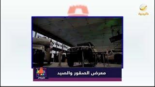 تخيل: إقبال جماهيري هائل على معرض الصقور والصيد السعودي في موسم الرياض بمشاركة 20 دولة..