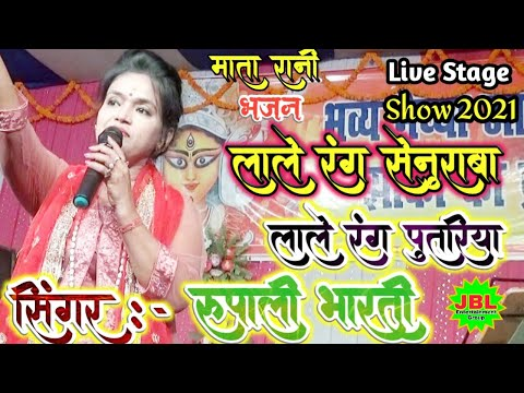 Singer Rupali Bharti