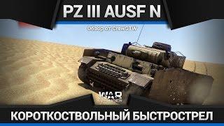 War Thunder  - Обзор Pz.III Ausf.N