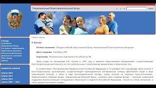 Фонд Путина существует (цифры, факты и несложный анализ)