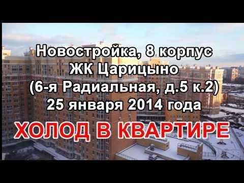 Новостройка ЖК Царицыно - ХОЛОД В КВАРТИРЕ 8 корпус (6-я Радиальная д.5. к.2)