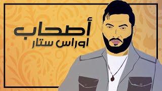 اوراس ستار  - اصحاب (حصريا) | 2020| (Oras Sattar - Ashab(Official Music Video