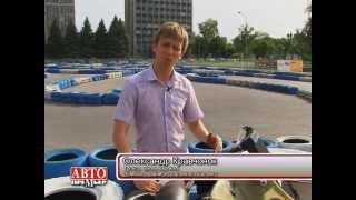 Авто Премьер про отличия любительского и спортивного картинга