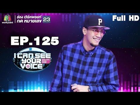 I Can See Your Voice -TH | EP.125 | MILD | 11 ก.ค. 61 Full HD
