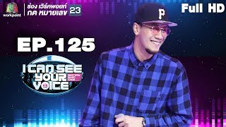 I Can See Your Voice -TH | EP.125 | MILD | 11 ก.ค. 61 Full HD