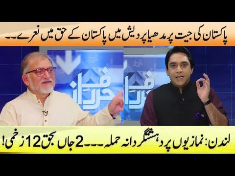 Harf E Raaz 20 June 2017 | Orya Maqbool Jan | Neo TV Network