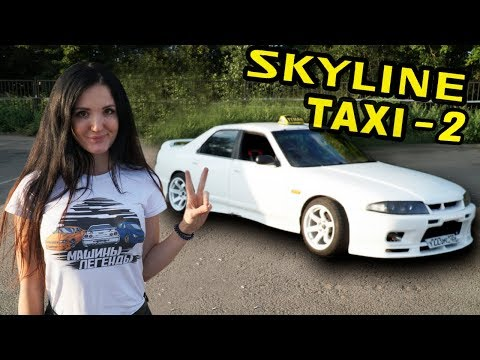 NISSAN SKYLINE в такси 2