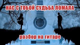 Нас с тобой судьба ломала - Тяни-Толкай (разбор на гитаре)