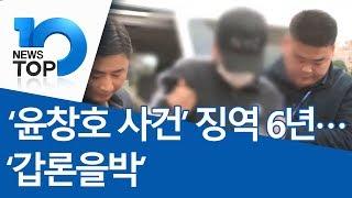 '윤창호 사건' 징역 6년…'갑론을박'