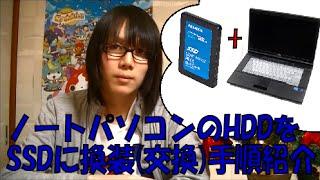 ノートパソコンのHDDをSSDに換装(交換)する手順紹介 動画 thumbnail