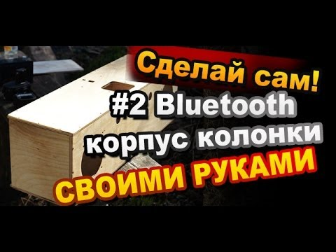 видео: #2 Как Сделать Беспроводную bluetooth Колонку Своими Руками / how to make bluetooth speakers