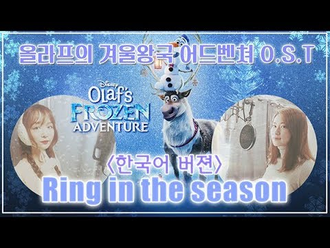 올라프의 겨울왕국 어드벤쳐(Olaf's Frozen Adventure) OST - Ring In The Season COVER [Blühen Unit :: Bora X Elika]