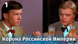 Корона Российской империи 1-ая серия