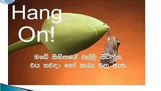 Positive Thinking - Sinhala