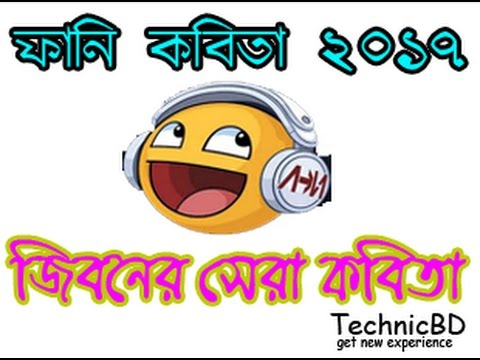 Best Bangla funny Jokes 2017. Bangla kobita Studio