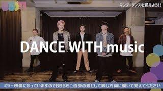 【Monday Dance】レクチャー動画
