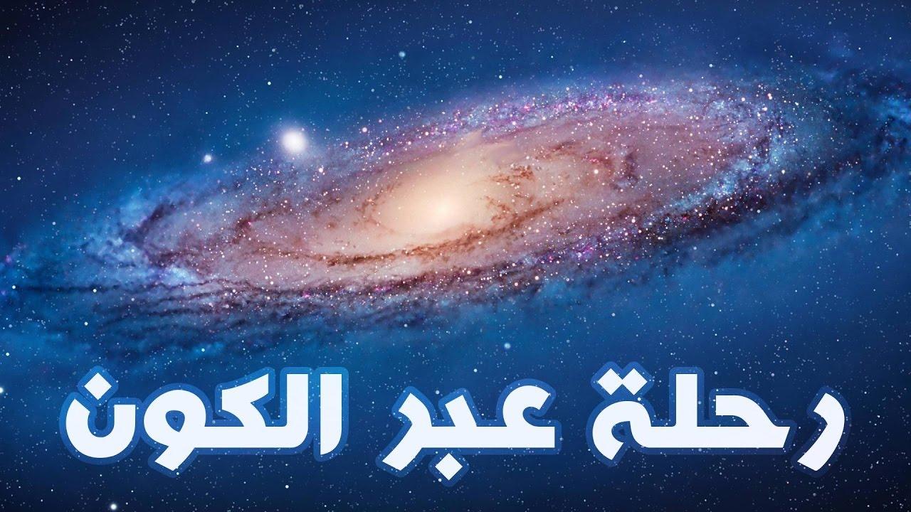 رحلة عبر الكون