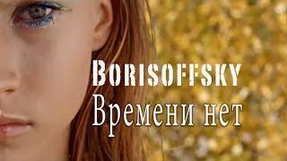 Смотреть клип Borisoffsky - Времени Нет