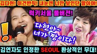 최초공개! 내딸하자 김다현 럭키서울 너만 보이잖아! 김…