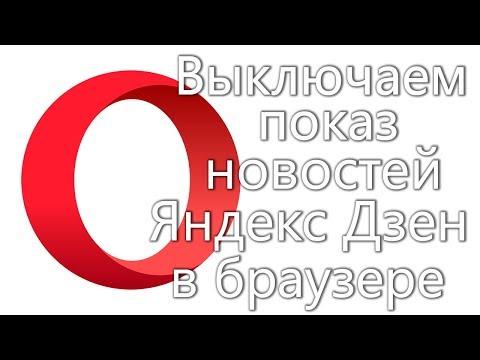 Инструкция по отключению новостей Яндекс Дзен в Опера браузере