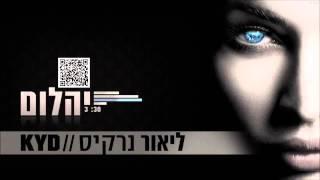 ליאור נרקיס עם KYD – יהלום