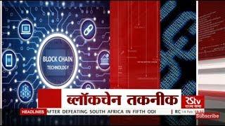 RSTV Vishesh – Feb 14, 2018 : Blockchain Technology | ब्लॉकचेन तकनीक