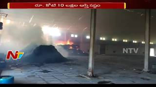 Huge Fire Accident in NBHC company || Guntur District || NTV